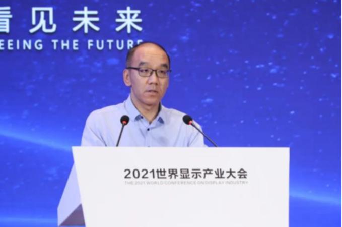 工业和信息化部电子信息司司长乔跃山:显示产业将成为推进我国现代化进程、构建新发展格局的重要支撑