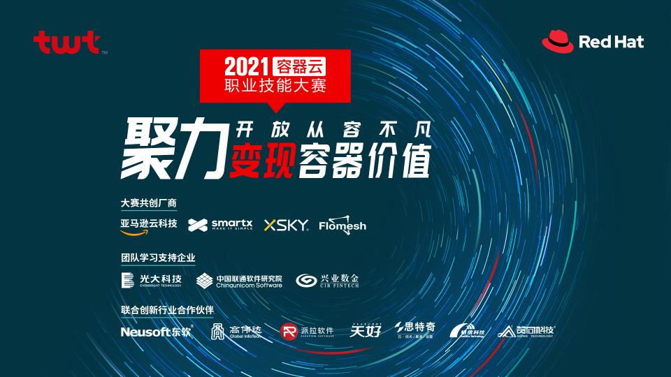 2021容器云职业技能大赛.png
