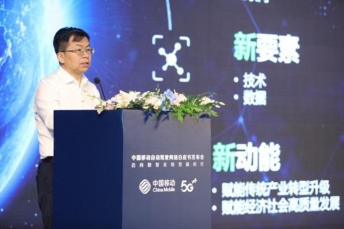 中國移動自動駕駛網絡白皮書來了!與車無關