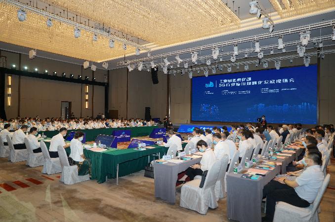 推动5G应用规模化发展 增强经济发展新动能——肖亚庆出席全国5G行业应用规模化发展现场会并调研