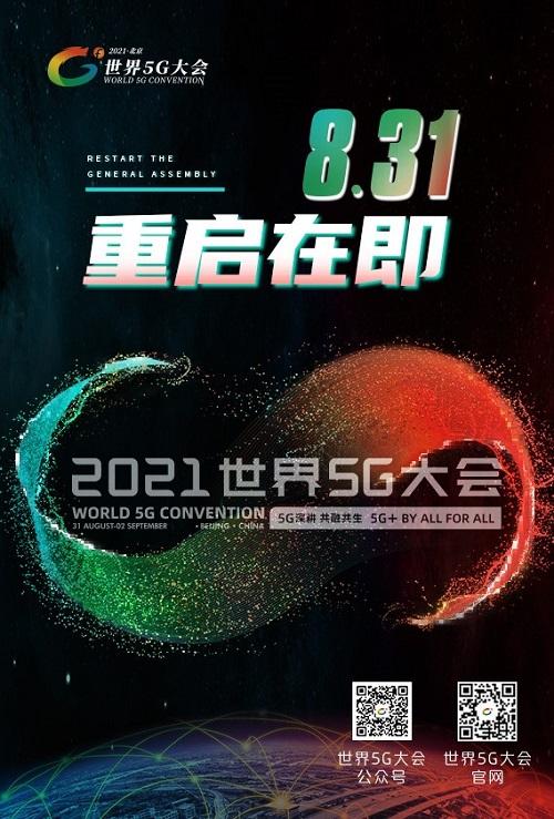 世界5G大會2.jpg