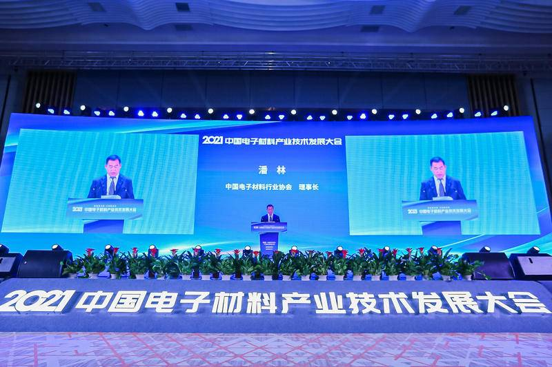 2021中国电子材料产业技术发展大会在广州举行
