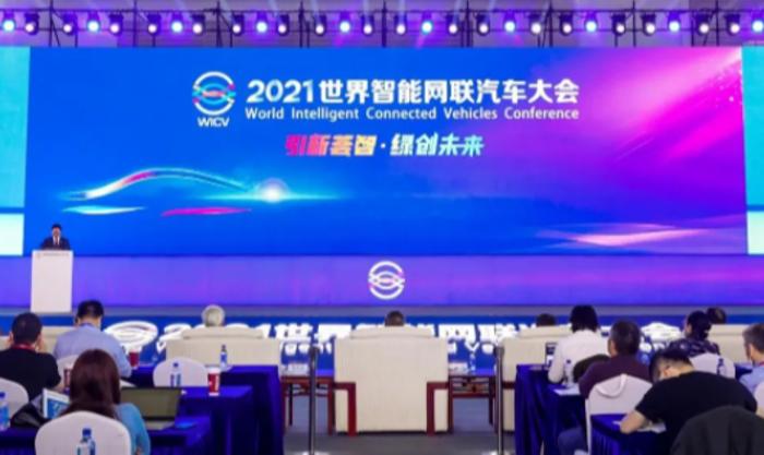 引新荟智 绿创未来 2021世界智能网联汽车大会盛大开幕