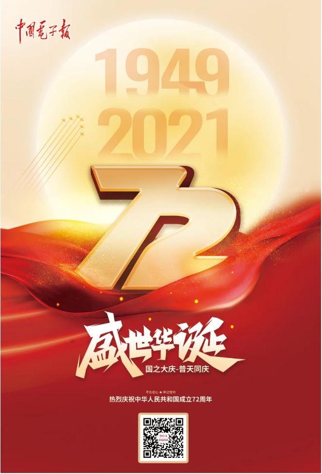 在新时代伟大征程上谱写两个强国新篇章——热烈庆祝中华人民共和国成立七十二周年.jpg