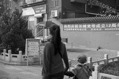 垂杨柳中街,宽带运营商在路边拉起了横幅。新京报记者 周岗峰 摄
