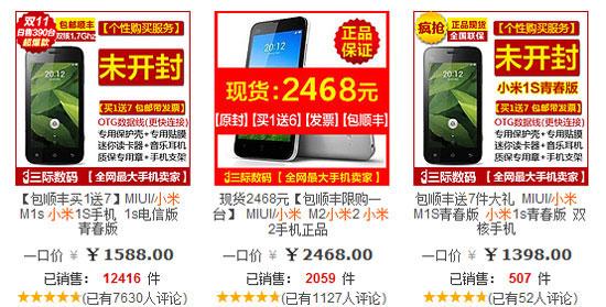 货源成迷?淘宝三际数码专营店小米手机销量