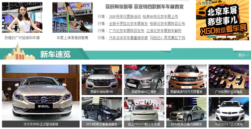 汽车点评联合百度阿拉丁报导北京车展