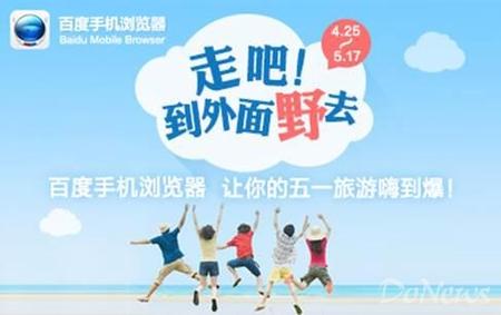 """百度手机浏览器推五一旅游专题 千元大奖让你""""说走就走"""""""