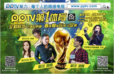 世界杯热辣来袭 PPTV聚力等你入场