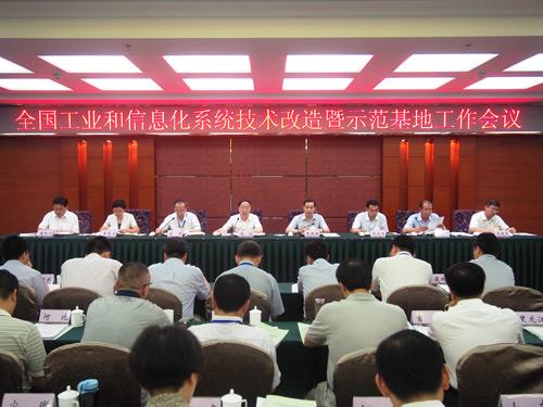 全国工业和信息化系统技术改造暨示范基地工作会议在山东济南召开