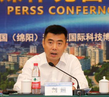 第三届中国(绵阳)科技城国际科技博览会媒体见面会在京举行
