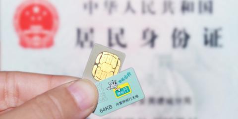在哪里可以买到真实姓名的电话卡:如何申请要从电信公司购买的手机卡?我可以没有实名制吗?