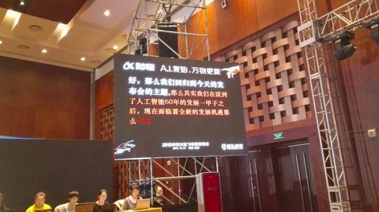 科大讯飞发布会现场:音文实时转换