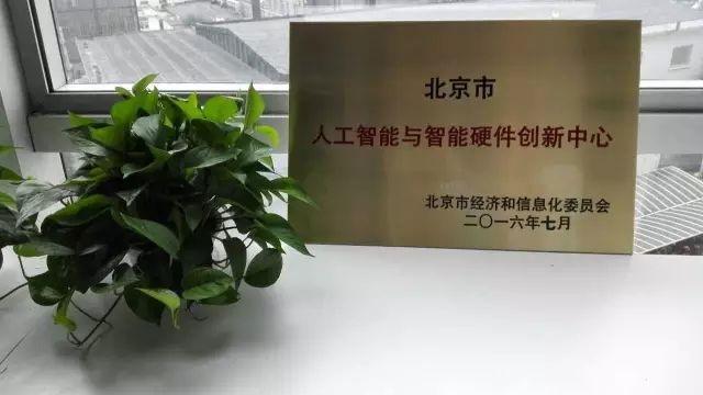 """中关村智造大街开街中科创达挂牌""""人工智能与智能硬件创新中心"""""""