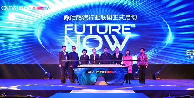 咪咕公司联合ODG发布首款MR智能眼镜MIGU Glass