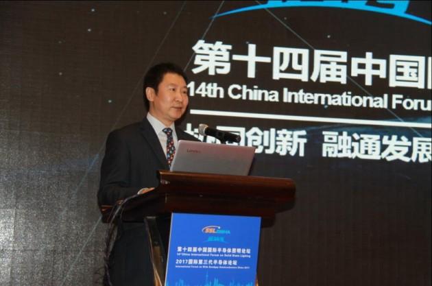 第十四届中国国际半导体照明论坛暨 2017 国际第三代半导体论坛开幕式现场