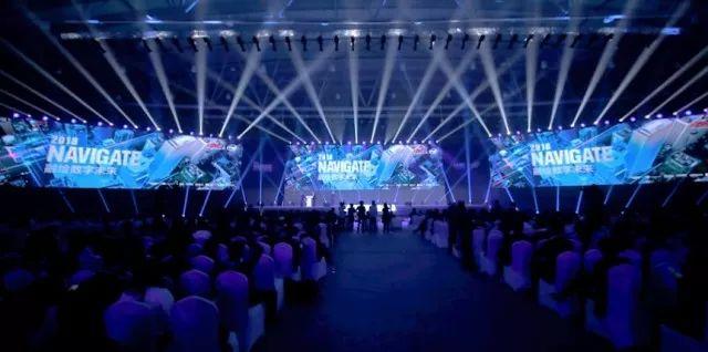 2018 NAVIGATE领航者峰会现场