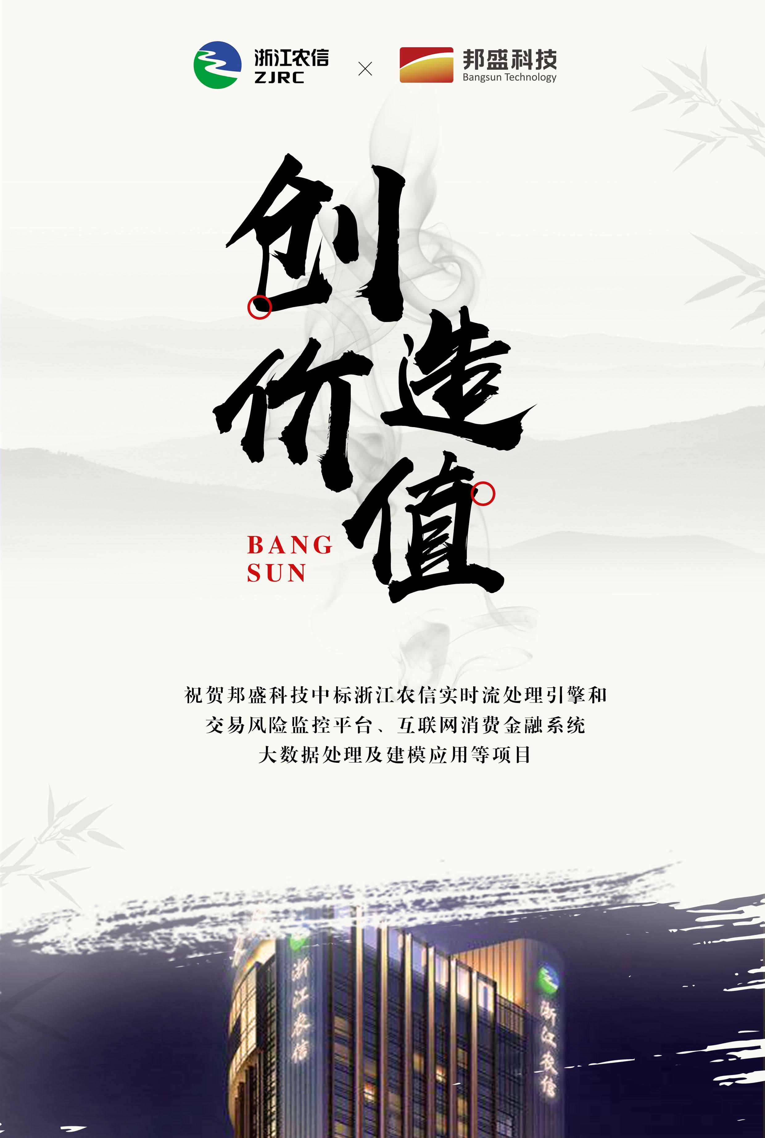 浙江农信.jpg