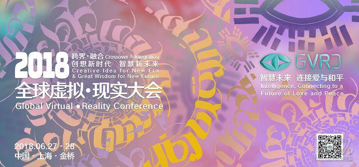 距离6月底第三届全球虚拟•现实大会(GVRC)开幕的日子越来越近