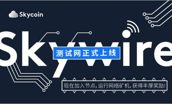 Skywire测试网上线