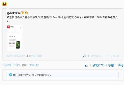 """雷军微博微博已设置为米粉""""无法评论""""状态"""