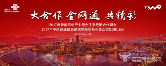 大合作全网通共精彩.png