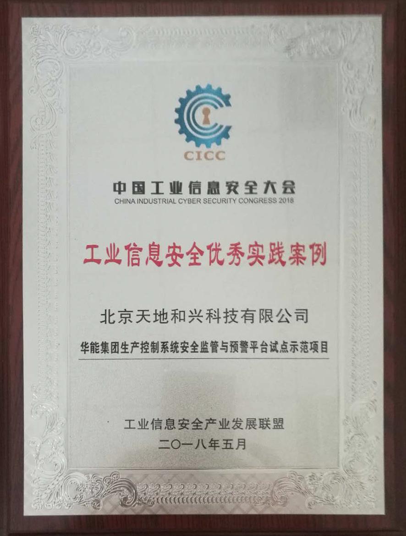首届中国工业信息安全大会,天地和兴获优秀案例大奖